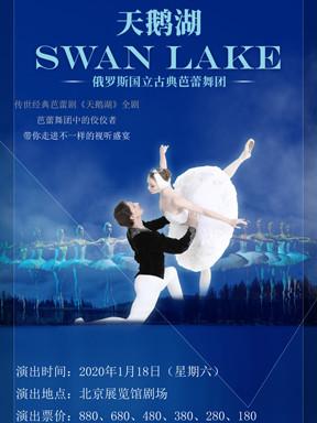 俄罗斯国立古典芭蕾舞团《天鹅湖》