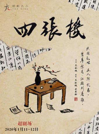 話劇九人作品:民國知識分子喜劇《四張機》