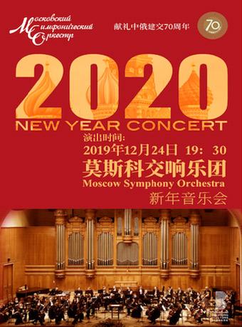 莫斯科交响乐团新年音乐会订票_莫斯科交响乐团新年音乐会门票_首都票务网