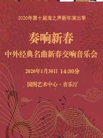奏响新春—中外经典名曲新春交响音乐会