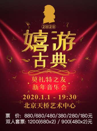 嬉游古典莫扎特之友新年音乐会门票_首都票务网