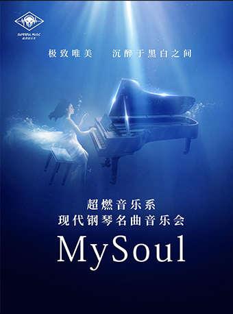 超燃音樂系—《My Soul》2020現代鋼琴名曲音樂會