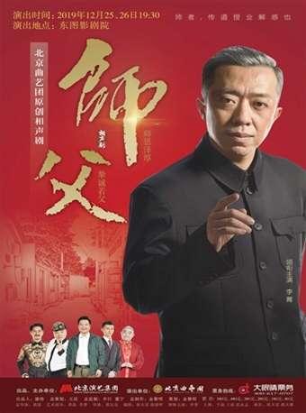 相声剧师父订票_北京曲艺团原创相声剧师父门票_首都票务网