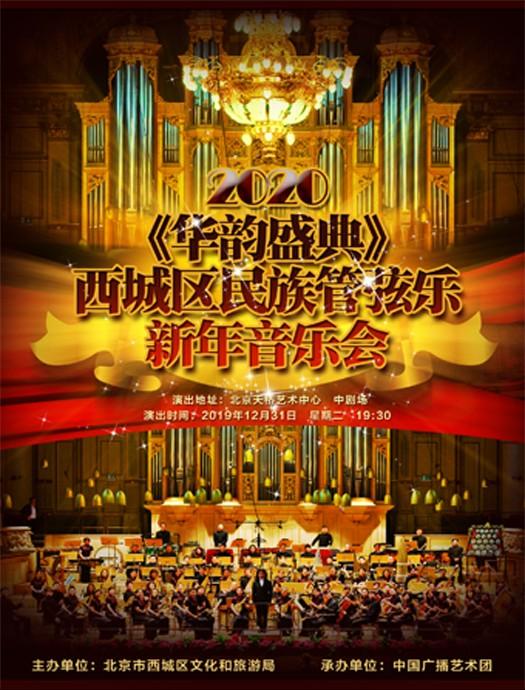 华韵盛典西城区民族管弦乐新年音乐会门票_首都票务网