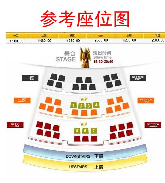 北京梨园剧场京剧表演座位图