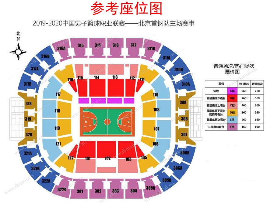 2019-2020赛程CBA北京首钢男篮主场比赛【比赛前三天出票】座位图