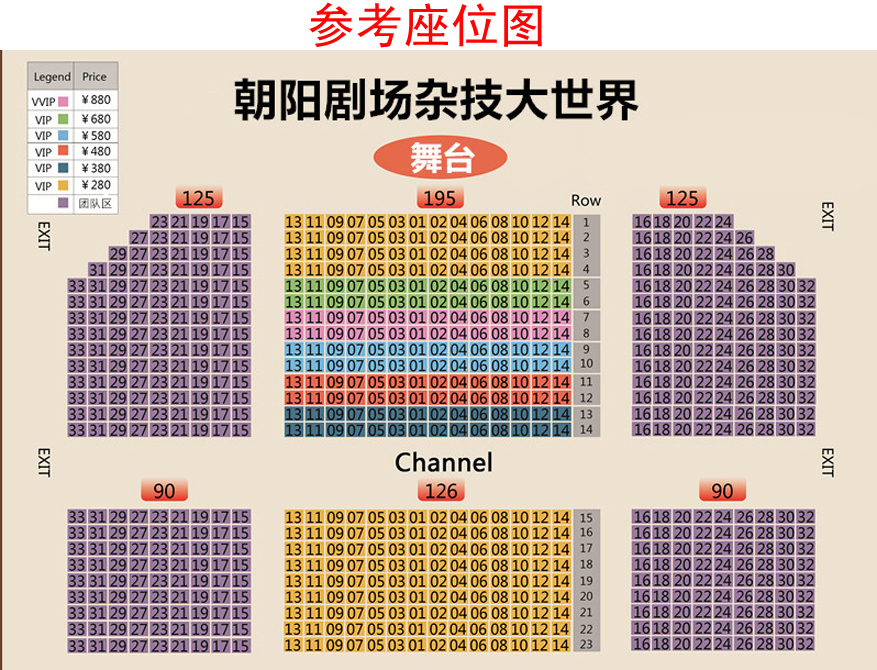朝阳万博手机客户端下载网站杂技大世界座位图