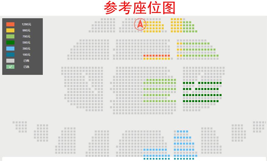音乐剧《阴阳师》—大江山之章座位图