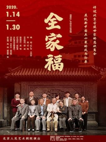 北京人民艺术剧院演出—话剧《全家福》