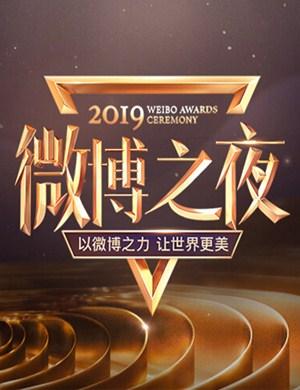 2019微博之夜 肖戰/王一博/蔡徐坤/TFBOYS/薛之謙等出席