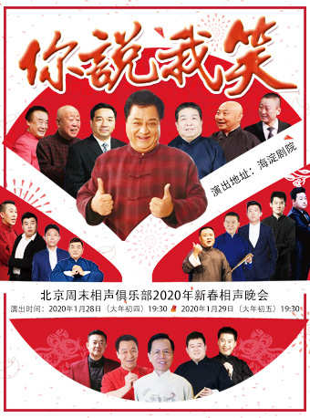 """""""你说我笑""""—北京周末相声俱乐部2020年新春相声晚会"""
