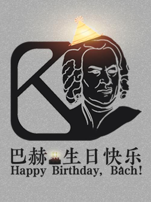 巴赫生日快乐系列之无伴奏小提琴曲集门票_首都票务网
