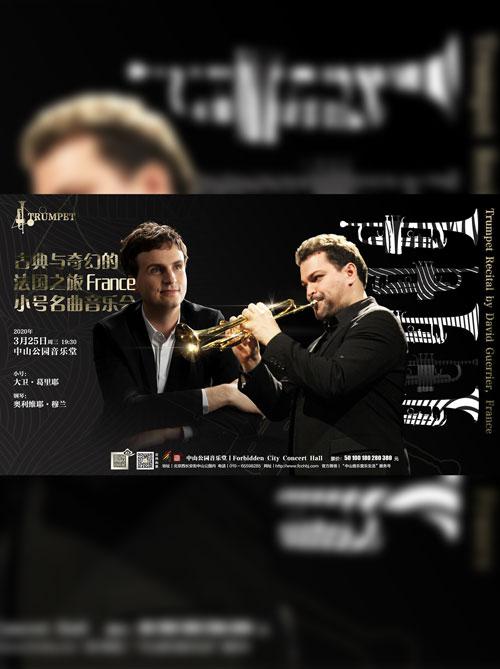 古典与奇幻的法国之旅小号名曲音乐会门票_首都票务网