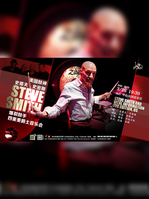 美国鼓神史蒂夫史密斯与四重奏爵士音乐会门票_首都票务网