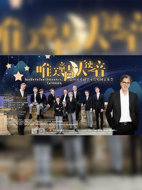 德国汉诺威男童合唱团音乐会门票_首都票务网