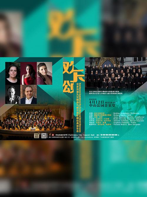 欢乐颂—贝多芬第九交响曲与威尔第歌剧经典音乐会