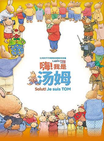 原版绘本小兔汤姆改编中法互动亲子剧《嗨!我是汤姆》