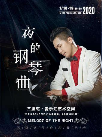 《夜的钢琴曲》—石进钢琴作品演奏会