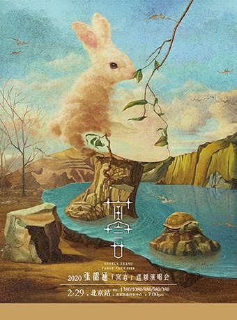 2020张韶涵寓言巡回演唱会—北京站
