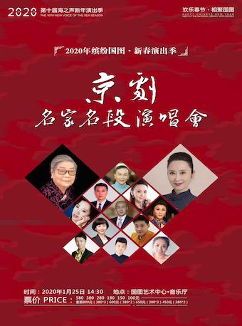 国图国韵—京剧名家名段演唱会