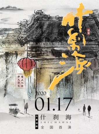 """2020年第十届""""海之声""""新年演出季—话剧《什刹海》"""