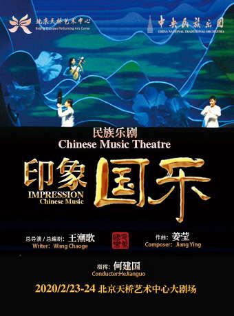 庆祝中央民族乐团建团60周年民族乐剧《印象国乐》