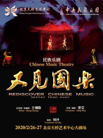 庆祝中央民族乐团建团60周年民族乐剧《又见国乐》
