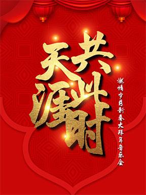 """""""天涯共此时""""燃情岁月新春大拜年音乐会"""