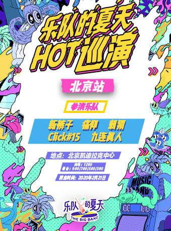 2020樂隊的夏天HOT巡演時間/地點/門票價格