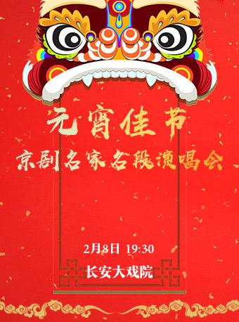 长安大戏院2月8日《元宵佳节京剧名家名段演唱会》