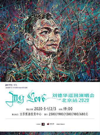 """""""My Love"""" 刘德华巡回演唱会—北京站2020"""