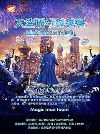 大型魔幻泡泡秀《泡泡奇缘之王子归来》
