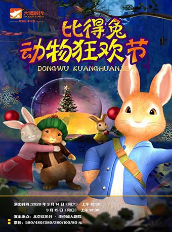 儿童剧比得兔之动物狂欢节门票_首都票务网