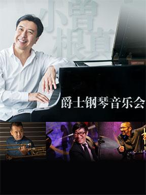 """第20届""""相约北京""""国际艺术节:小曽根真爵士钢琴音乐会"""