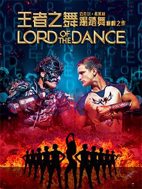 迈克尔弗莱利踢踏舞巅峰之作《王者之舞》