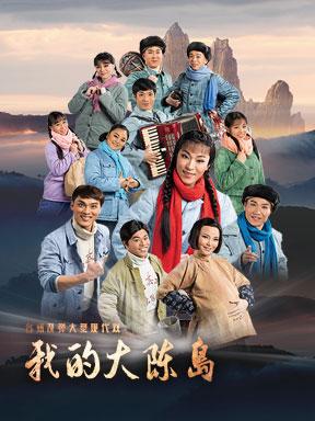 国家大剧院首届非遗艺术周:台州乱弹《我的大陈岛》