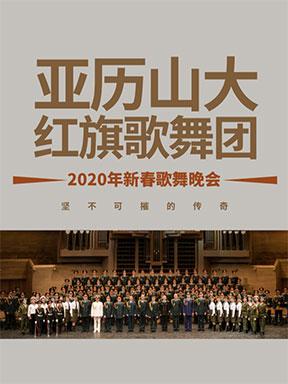 堅不可摧的傳奇—亞歷山大紅旗歌舞團2020新春歌舞晚會