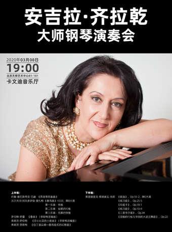 安吉拉齐拉亁大师钢琴演奏会