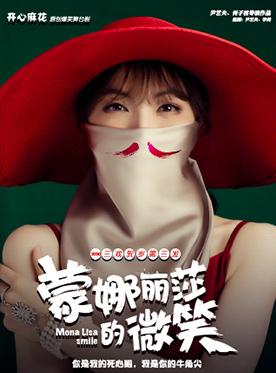 开心麻花舞台剧蒙娜丽莎的微笑门票_首都票务网