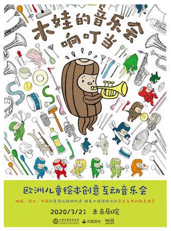 《木娃的音乐会响叮当》欧洲儿童绘本创意互动音乐会