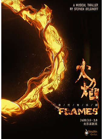 悬疑音乐剧《FLAMES火焰》