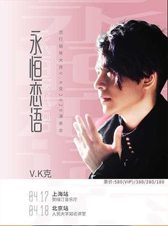 永恒恋语流行钢琴大师VK克演奏会门票_首都票务网