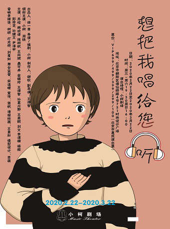 【8.5折优惠】小柯音乐剧《想把我唱给您听》