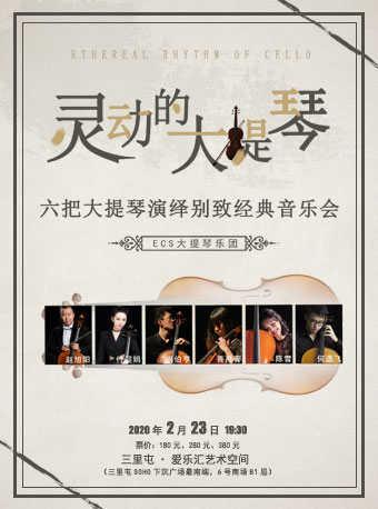灵动的大提琴六把大提琴演绎别致经典音乐会门票_首都票务网