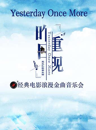 """""""昨日重现""""经典电影浪漫金曲音乐会"""