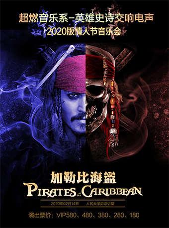 超燃音乐系—《加勒比海盗》英雄史诗交响电声情人节音乐会