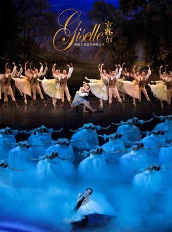 中央芭蕾舞團芭蕾舞劇《吉賽爾》