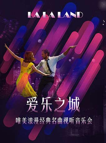 """爱乐之城""""LA LA LAND""""—女生节唯美浪漫经典名曲视听音乐会"""