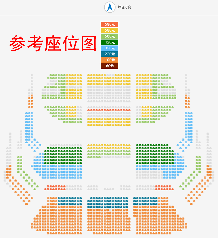 国家大剧院原创民族舞剧《天路》 座位图