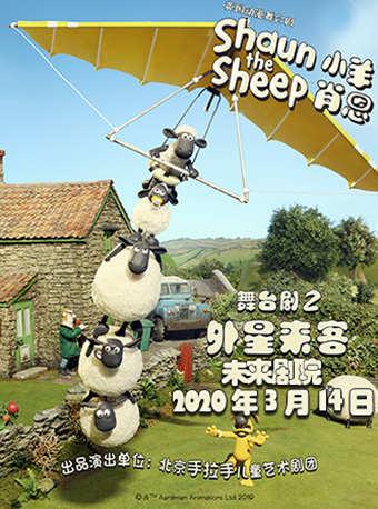 英国原版动漫舞台剧《小羊肖恩2之外星来客》